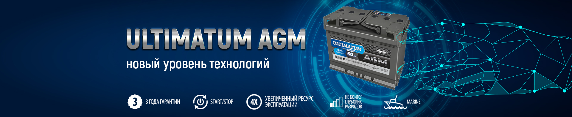 000_akom_Ultimatum_AGM